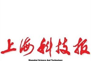 上海科技报挂失登报、遗失登报找爱尚登报网