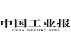 中国工业报挂失登报、遗失登报找爱尚登报网