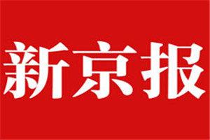 新京报挂失登报、遗失登报找爱尚登报网